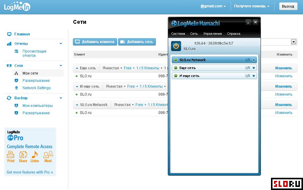 Hamachi 2. 2. 0. 114. Скачать.