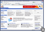 http://www.slo.ru/screenshots/internet_explorer/1s.png