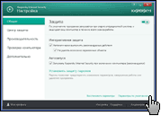 Kaspersky Internet Security 7