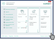 Kaspersky Internet Security 2