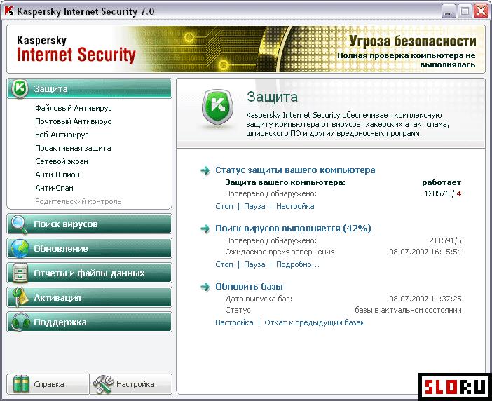 http://www.slo.ru/screenshots/kaspersky_7/1.png