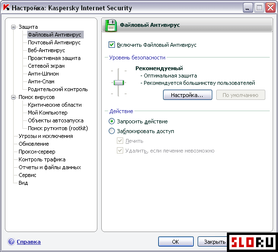 Скриншоты KAV/KIS 7.0.1 (325). Кликнуть.
