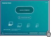 Скриншот Kaspersky Cleaner 1