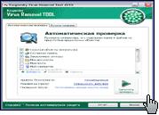 Скриншот Kaspersky Virus Removal Tool 1