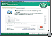 Скриншот Kaspersky Virus Removal Tool 2