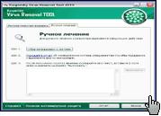 Скриншот Kaspersky Virus Removal Tool 3