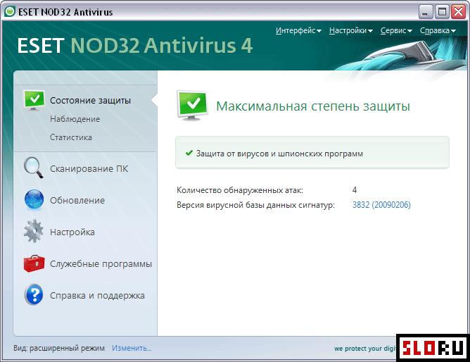 Eset nod32 antivirus скачать.