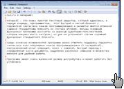 Скриншот Notepad2 1