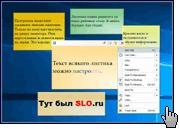 Скриншот NoteZilla 1
