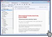 Скриншот Opera Mail 1