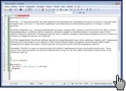 Скриншот SynWrite 1