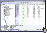 Скриншот System Explorer 1