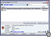 Скриншот System Explorer 4