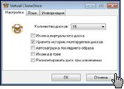 Скриншот Virtual CloneDrive