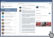 Скриншот VK Messenger 2