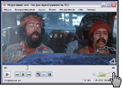 Скриншот VLC Media Player 1