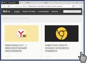 Скриншот Яндекс.Браузер 1