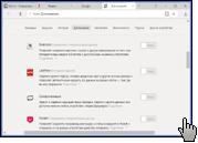 Скриншот Яндекс.Браузер 6